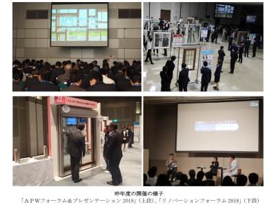 """新築・リノベーション両分野で重要な""""窓""""のプロ向け情報発信イベント「APWフォーラム2019」「リノベーションフォーラム2019」開催"""