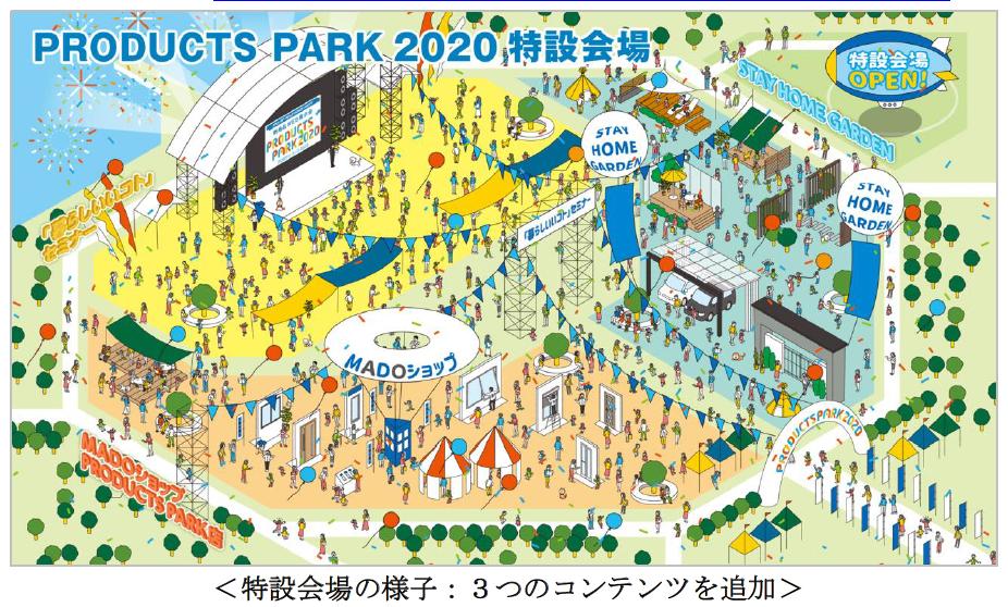 WEB展示会サイト訪問者20万人突破!「PRODUCTS PARK 2020」 特設会場を新設