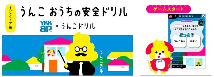 日本一楽しいドリル「うんこドリル」とYKK APがコラボ!「うんこ おうちの安全ドリル まどとドア編」を制作