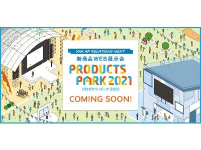 """""""理想の家づくり""""や""""快適な空間づくり""""をかなえる商品や、暮らしに役立つ情報を紹介 新商品WEB展示会「PRODUCTS PARK 2021」 6月30日から開催"""