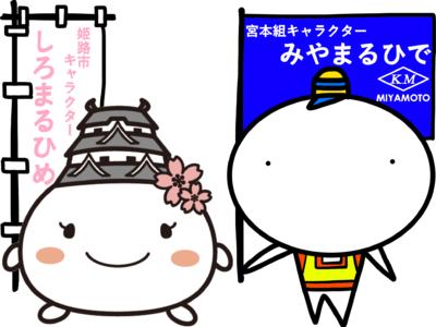 宮本組のキャラクター「みやまるひで」と姫路市のキャラクター「しろまるひめ」のコラボグッズを制作