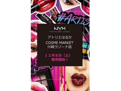 アトリエはるかで『NYX Professional Makeup』取り扱いを開始!