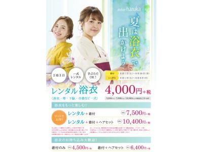 手ぶらでOK!夏の特別メニュー『レンタル浴衣』がスタート!!