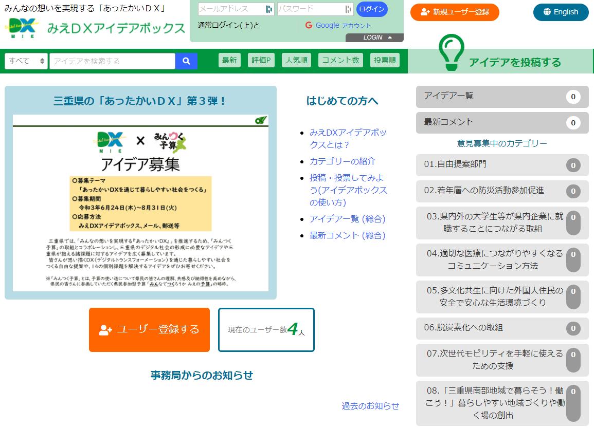 三重県版アイデアボックス「みえDXアイデアボックス」、本日リリース始動!県としてアイデアボックスを実施するのは全国初の取り組みです。