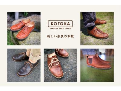 新しい奈良の革靴、KOTOKA(コトカ) 10月7日から高島屋大阪店2階婦人靴売場に、展示体験コーナーを期間限定オープン