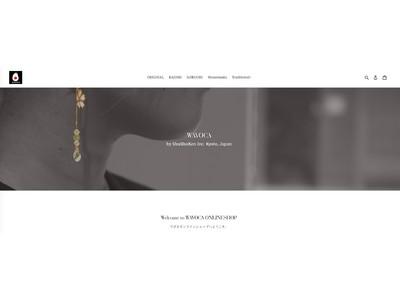 伝統工芸品をより身近に、世界に。京都発・伝統工芸ブランド「WAVOCA」4月14日(水)よりオンラインショップオープン