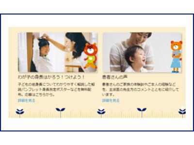 ノボ ノルディスク ファーマ、患者さんとそのご家族向けの2つのウェブサイトをリニューアル
