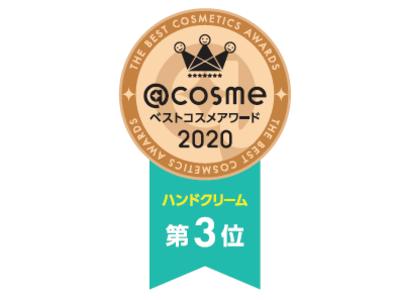 エーザイの薬用ザーネクリームが、@cosmeベストコスメアワード2020を受賞