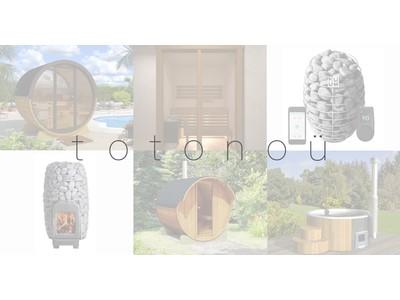 totonoü、北欧・エストニアサウナの輸入・販売を開始