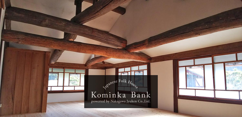 日本が誇る住文化と伝統技術を世界へ!古民家を売りたい人と買いたい人が直接売買するCtoCマッチングサイト「古民家Bank」の海外移築売買を開始