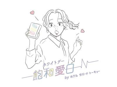 ホワイトデープラン販売開始!錦糸町「HOTEL TABARD TOKYO」(ホテルタバードトーキョー)が、地元人気ベーカリーの絶品マカロン付きプランを発売!