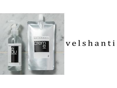 圧倒的コスパでサロン集中トリートメントを自宅ケアで実現。Velshantiから全く新しいヘアトリートメント発売開始!