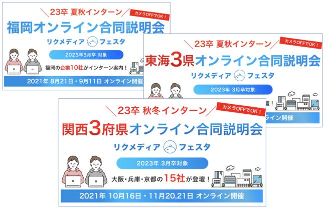 西日本のUIJターン就活をオンラインでスムーズに。リクメディアが東海・関西・九州の3拠点でオンライン合同企業説明会を10...