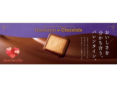 ハスカップとチョコレートの美味しい関係は、大切な方へ感謝の気持ちが伝わるバレンタインスイーツとして、もりもとがおすすめするプレミアムな贈り物です。