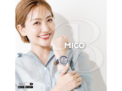 MICO LIVE × BRILLAMICO ライブ配信アプリと高級時計ブランドが提携