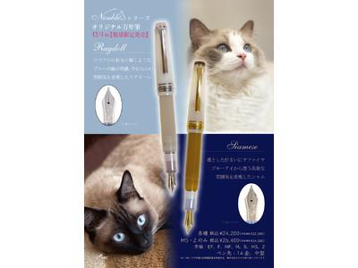 NONBLEブランドがますます充実!大人気!数量限定のオリジナル万年筆&インクが発売!