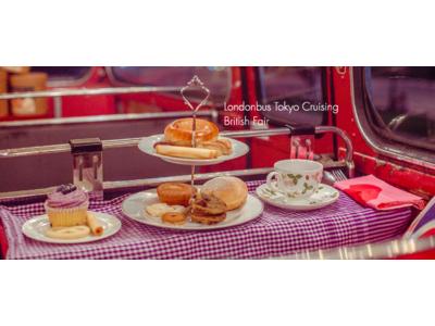 【ロンドンバスでミニ英国展!?】人気ティーサロンとのコラボ!ロンドンバスの2階でアフタヌーンティーが楽しめる。