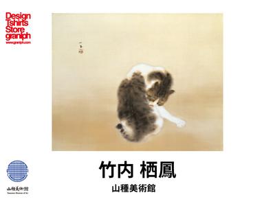 【グラニフ】山種美術館所蔵 竹内栖鳳が描く『班猫【重要文化財】』コラボレーションアイテムが登場