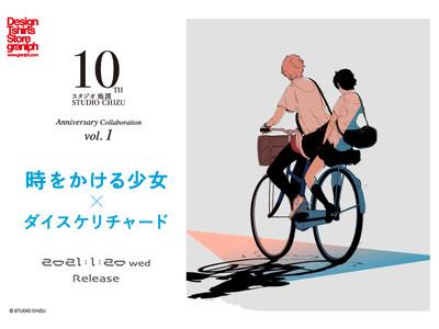 【グラニフ】スタジオ地図10周年を記念した、5ヶ月連続コラボレーション企画!第1弾は「時をかける少女×ダイスケリチャード」