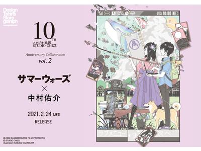 【グラニフ】スタジオ地図10周年を記念した、5ヶ月連続コラボレーション企画!第2弾は「サマーウォーズ×中村佑介」