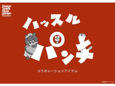 1965年に放送が開始された東映動画(現:東映アニメーション)製作のテレビアニメ『ハッスルパンチ』。明るく元気なわんぱくトリオのコミカルで懐かしさあふれるTシャツが発売!