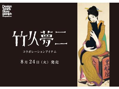 大正ロマンを象徴する詩人画家「竹久夢二」と「グラニフ」が初コラボ 4つの美術館所蔵作品から8デザインのアイテムが登場