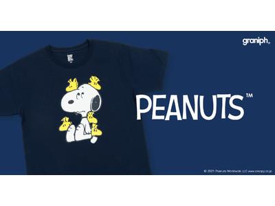 スヌーピーでおなじみの大人気コミック『ピーナッツ』に登場する人気キャラクターをデザイン。秋冬アイテム全26種類を、グラニフから販売開始!