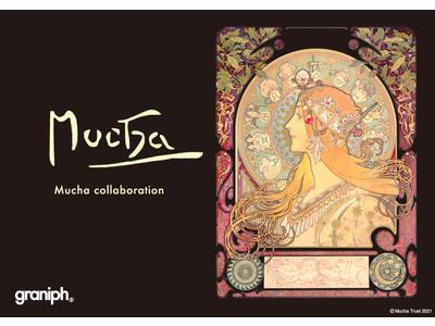 アール・ヌーヴォーを代表する画家「ミュシャ」とグラニフがコラボレーション 2021年9月21日発売