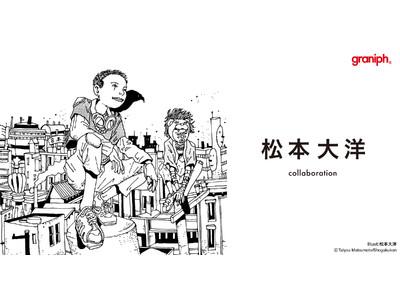 グラニフが漫画家・松本大洋氏とコラボレーション
