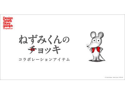 【グラニフ】『ねずみくんのチョッキ』コラボレーションアイテムが登場!ねずみくんと仲間たちの優しさ溢れるデザインをご紹介