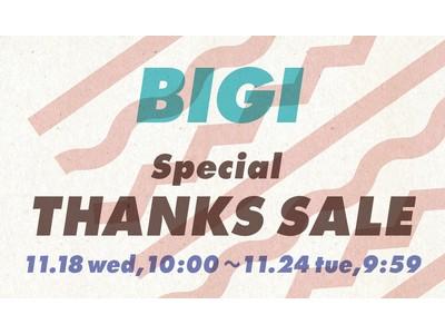 BIGI ONLINE STOREにて対象商品70%OFF! 「Special THANKS SALE」のお知らせ