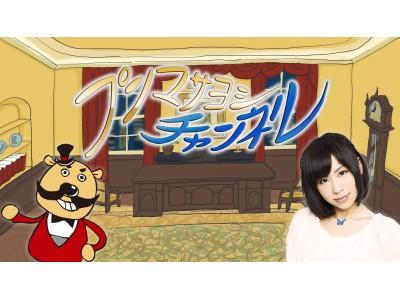 人気声優・福原綾香さんがご出演の、OPENREC.tv新番組「プンマサヨシチャンネル」が 本日5月25日(木)21時30分から毎週木曜日配信決定!