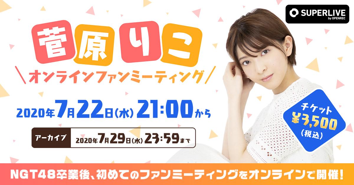 動画配信プラットフォーム「OPENREC.tv」にて元NGT48菅原りこのファンミーティングを7月22日(水)21時より配信開始!~NGT48卒業後、初のファンミーティング~