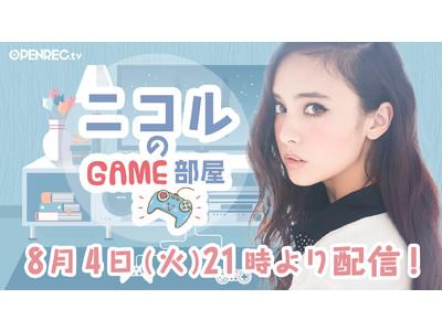 動画配信プラットフォーム「OPENREC.tv」にて、ファッションモデル、女優として活躍されている石田ニコルさんのゲーム実況チャンネル「ニコルのGAME部屋」開設決定