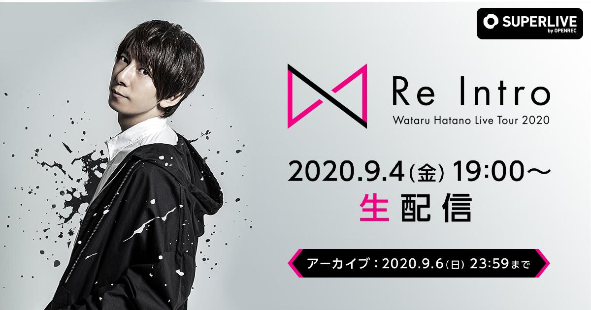 動画配信プラットフォーム「SUPERLIVE by OPENREC」にて人気声優アーティスト 羽多野渉による初のオンラインライブを2020年9月4日(金)19時00分より開催決定!