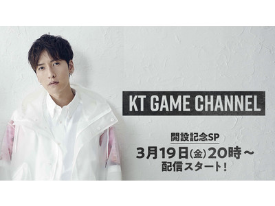 w-inds.橘慶太さんのゲームチャンネル番組「KT GAME CHANNEL」がOPENRECで配信決定!初回は3月19日(金) 20:00より配信開始!