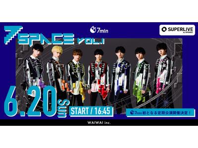 人気男性アイドルグループ「7m!n」初となる定期公演開催決定!「SUPERLIVE by OPENREC」にて6月20日(日)生配信!~7space vol.1~