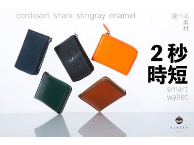 創業130年を迎える老舗が手掛ける時代に適合した「2秒時短smart wallet」。CAMPFIREにて特別価格で先行受注販売開始。