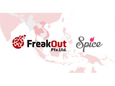 フリークアウトグループ、タイ・ベトナムにて最大級の女性メディアを運営するSpice Lab Pte.Ltd.を買収