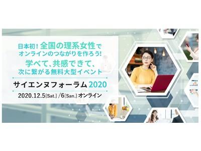 日本初!全国の理系職種の女性たちをつなぐ大型オンラインイベント「サイエンヌフォーラム2020」を開催!