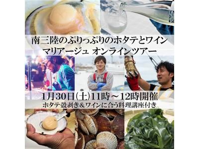 新しい形の産地応援イベント|家庭で「外食」を楽しめる「南三陸オンラインツアー」開催決定!