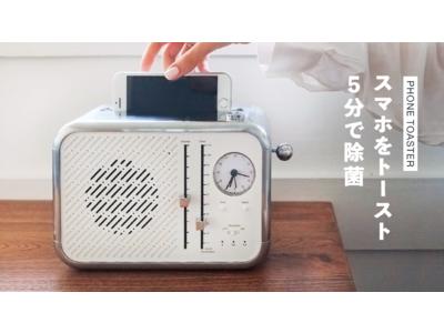 5つの機能が1デバイスになったトースター型スマホ除菌器「フォントースター」充電、除菌、スピーカー機能が同時に使えるオールインワン製品。Makuakeにてクラウドファンディング実施中!