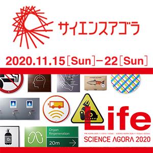 科学と社会の関係を深めるオンラインセミナー「サイエンスアゴラ2020」11月15日よりオンラインで開催