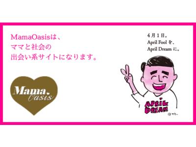 大阪最大ママコミュニティサイト「ママオアシス」は、ママと社会の出会い系サイトに生まれ変わります。