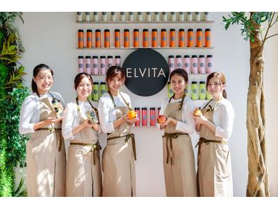 名古屋覚王山にNEWオープン!美容ドリンク専門店 ELVITA キレイになれるジューススタンド