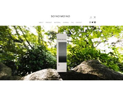 トータル基礎化粧品ブランド「SONOMONO」がWEBサイトを全面リニューアル