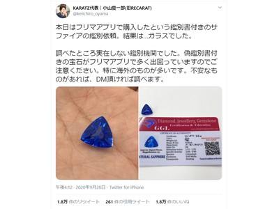 宝石にまつわる情報が満載!国内最大級の宝石専門情報メディア『カラッツGem Magazine』がサイトリニューアルしました!