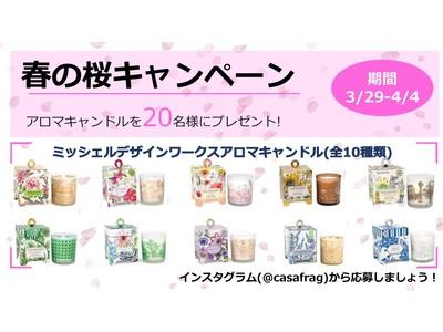 「春の桜キャンペーン」でアロマキャンドルをプレゼントキャンペーンの開始
