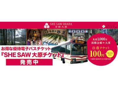 往復720円の乗車券を100円にて販売中!大原へはお得な「SHE SAW大原チケット」を是非ご利用ください。