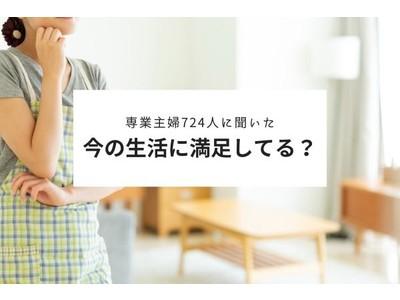 専業主婦の生活満足度調査。64.6%の人が今の生活に満足と回答。満足度が高い理由は「夫」。満足度が低い理由は「お金」。【742名の専業主婦にアンケート】